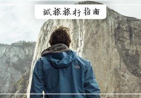 """《徒手攀巖》斬獲最佳紀錄片,這座""""終極懸崖""""的火瀑布居然還有人不知道!"""