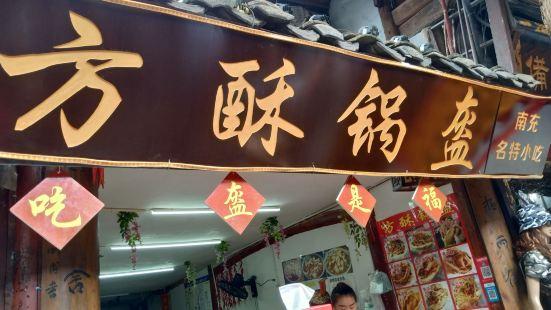 方酥鍋盔(華光樓店)