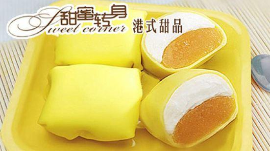 Sweetcorner甜蜜轉身(鑫悅匯店)