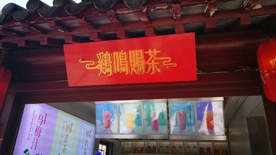 雞鳴賜茶(雞鳴寺路店)