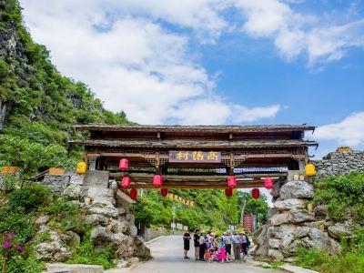 高蕩千年布依古寨文化旅遊景區