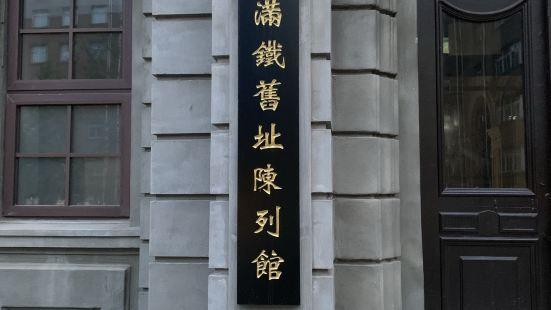 滿鐵舊址陣列館