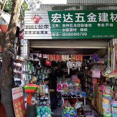 Guanghua Village User Photo
