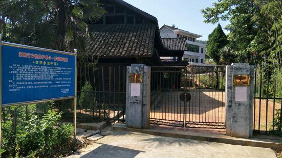 Luoshengjiao Former Residence