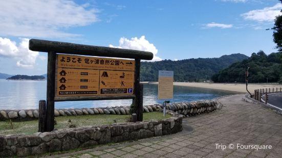 Tusumigaura Natural Park