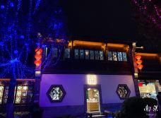 老门东历史街区-南京-横竖是二温小迪