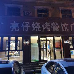 亮仔燒烤餐飲廣場用戶圖片