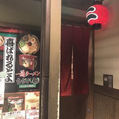 一蘭(澀穀店)用戶圖片