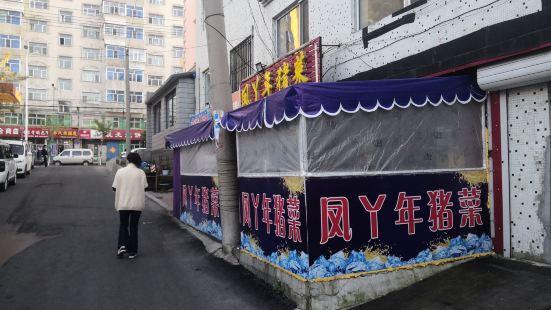 鳳丫殺豬菜