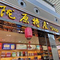 隴原特產超市用戶圖片