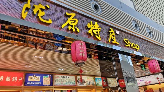 隴原特產超市