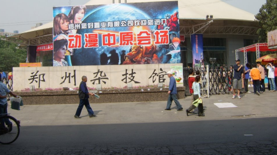 鄭州雜技館