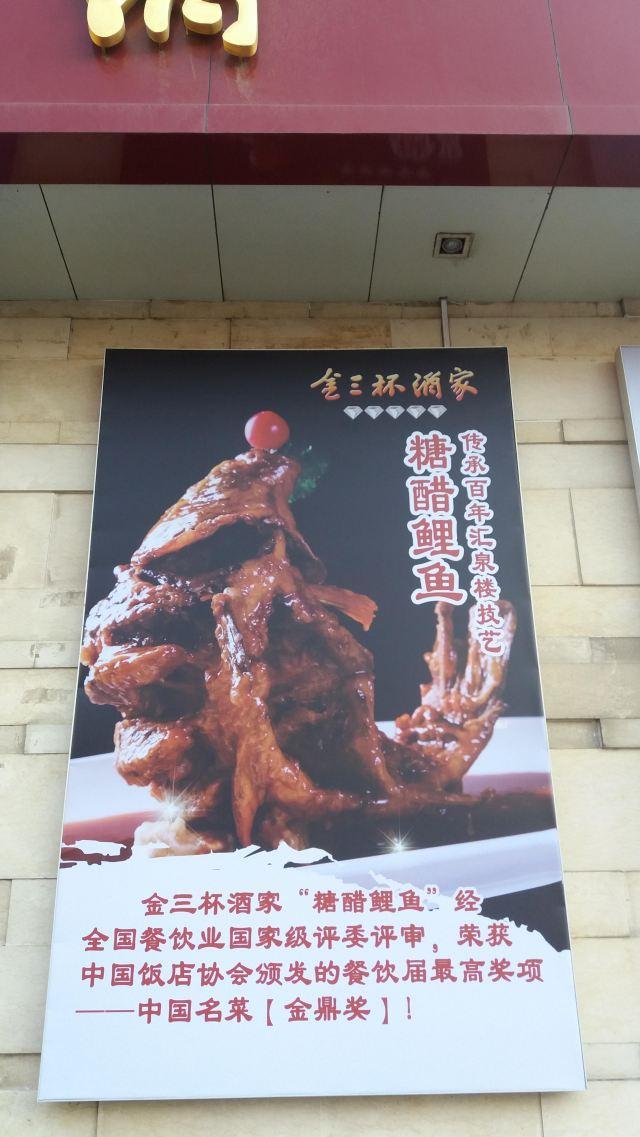 金三杯酒家(西門店)