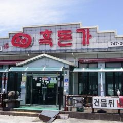 Black Dolphin House (Jeju Main Store) User Photo
