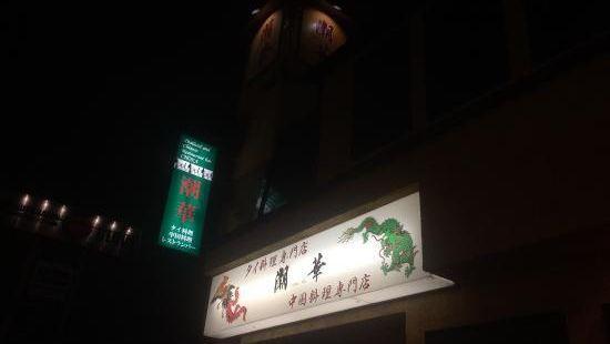 Thai & Chinese Restaurant Choka