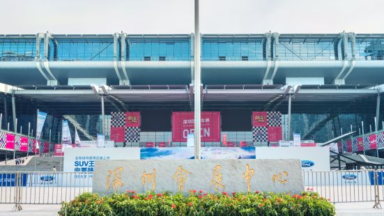 Shenzhen Convention and Exhibition Center