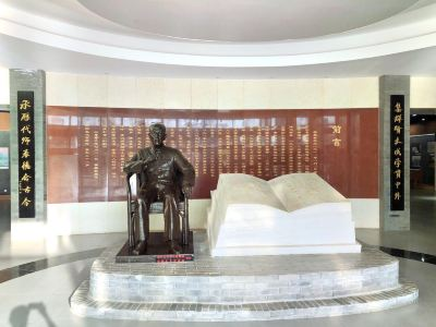 Mr. Ji Xianlin Memorial Hall