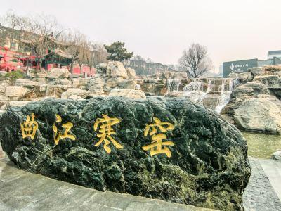 곡강한요유지공원