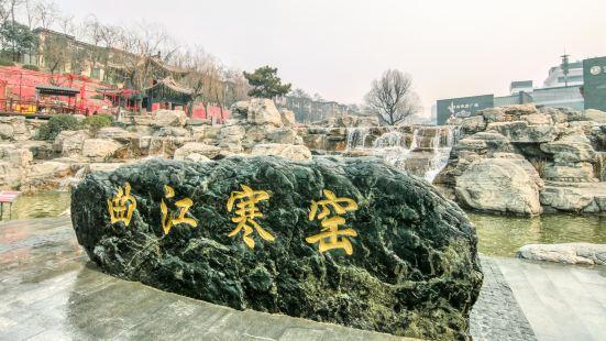 Qujiang Cold Kiln Ruins Park