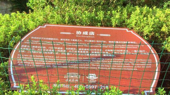 Xiecheng Dian