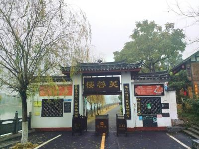 Furong House, Qiangyang Ancient Town