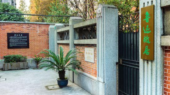 Former Residence of Lu Xun in Shanghai
