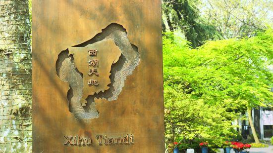 Xihu Tiandi