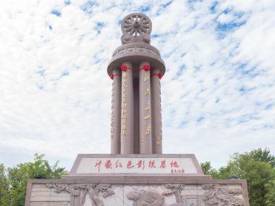 Yi Mongolia Red Movie Base
