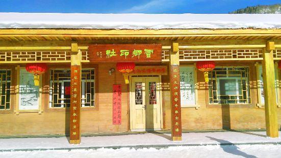 雪鄉原始林觀光區