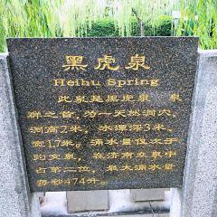 Heihu Spring User Photo