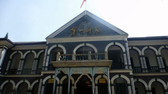 城南書院古址
