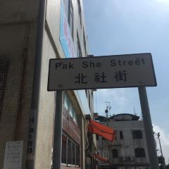 Pah She Street and Xinxing Street User Photo