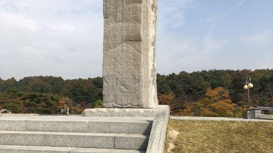 독립운동기념관