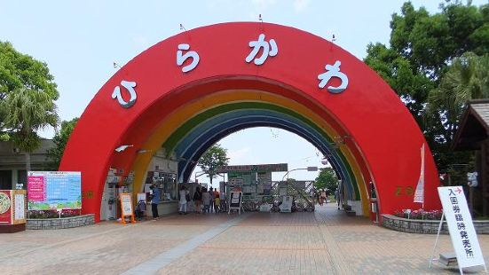 平川動物園