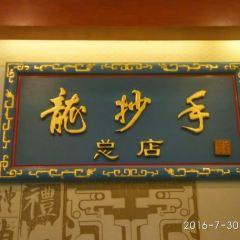 Longchaoshou(Chunxiluzongdian) User Photo