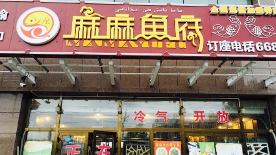 麻麻魚府(特克斯店)