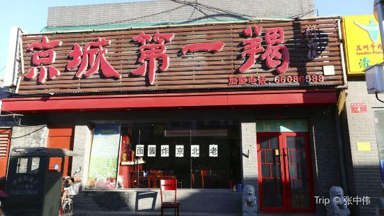 JingCheng DiYi Xie ( Xi Dan )
