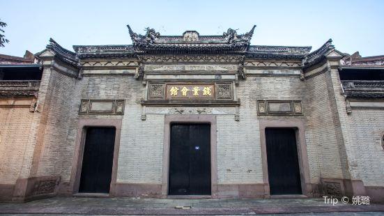 寧波錢業會館