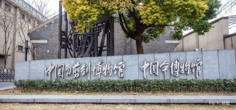 中國刀剪劍博物館2