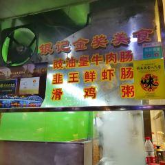 Yin Ji ChangFen(ShangJiu Road Dian) User Photo