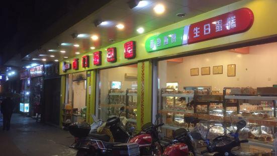 西門麵包屋