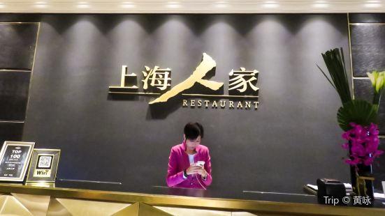 SHANG HAI REN GU HUI SHANG DIAN