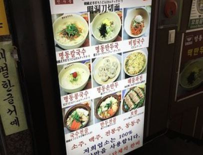 Myeongdong Kalguksu