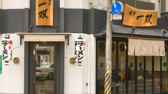 博多一雙(博多站東本店)
