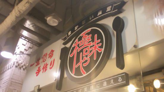 Kiwamiya (Parco Store)