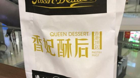 香妃酥後(西溪印象城店)