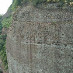 Danxia Mountain Sex Culture Museum User Photo