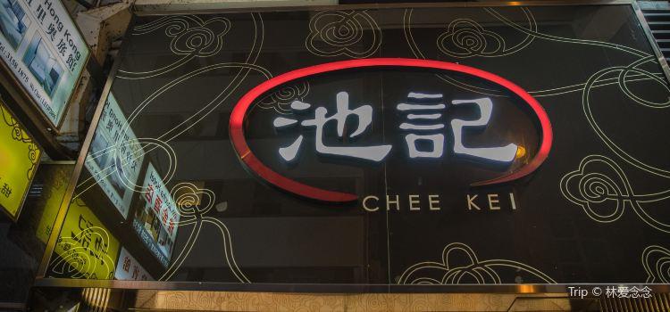 Chee Kei(Tsimsha Tsui Shop)