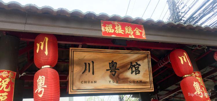 Chuan Yue Museum