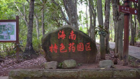 興隆南藥植物園